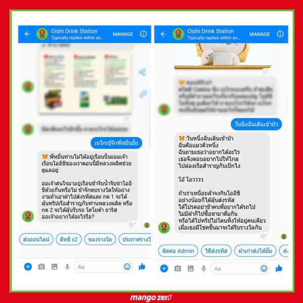 oishi-botoneko-chat-bot-4