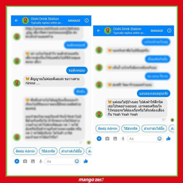 oishi-botoneko-chat-bot-5