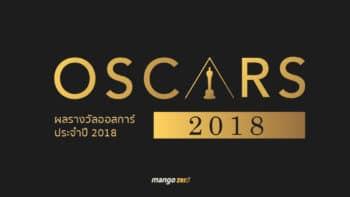 สรุปผลรางวัล Oscars 2018 ทุกสาขา