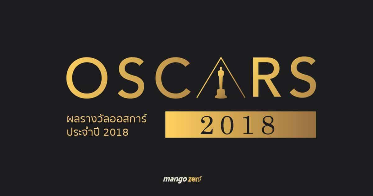 oscars2018-09