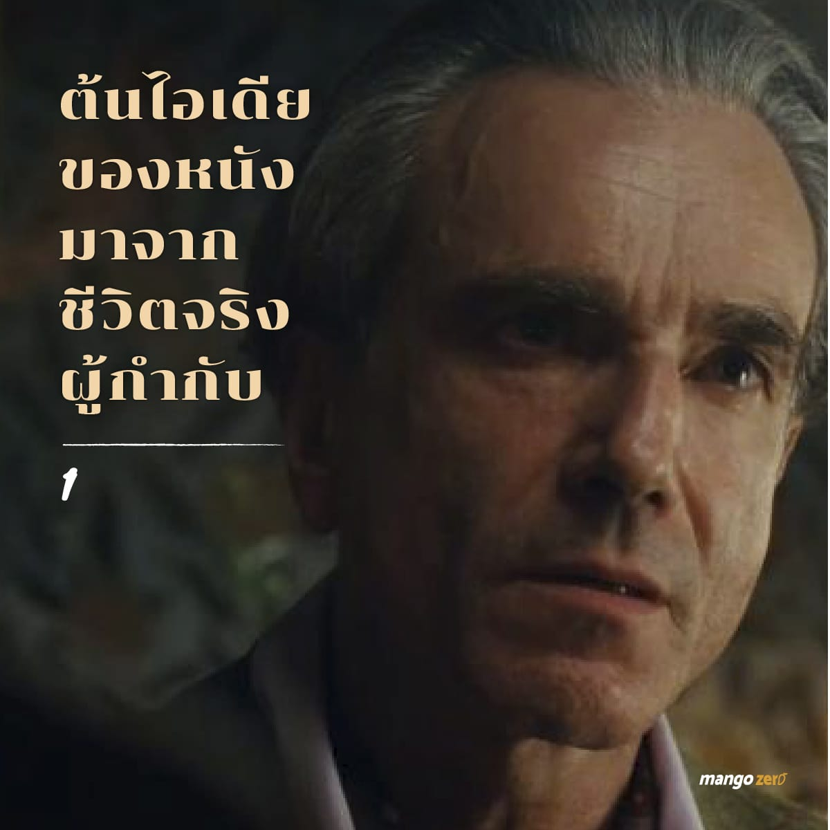 phantom-thread-2