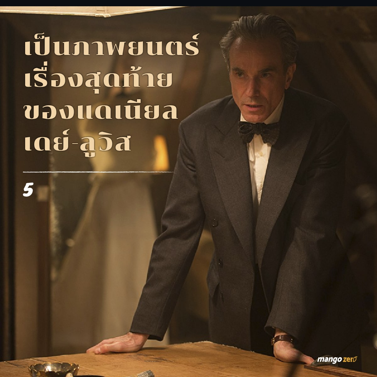 phantom-thread-6