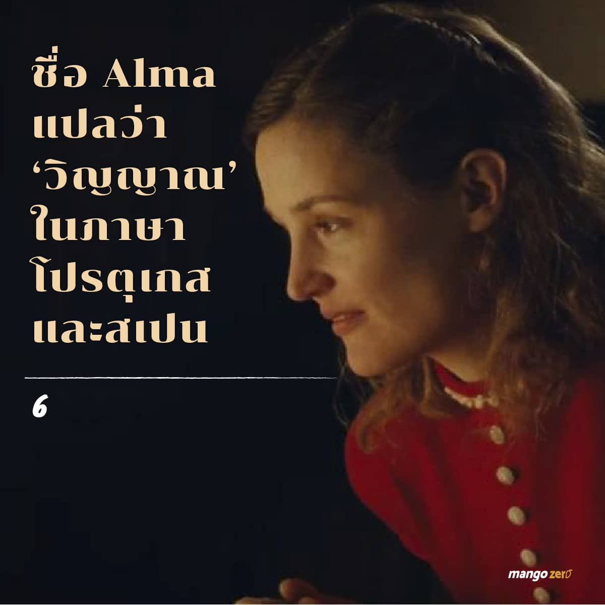 phantom-thread-7