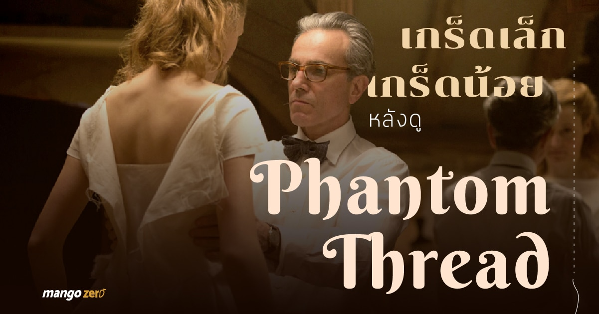 phantom-thread-8
