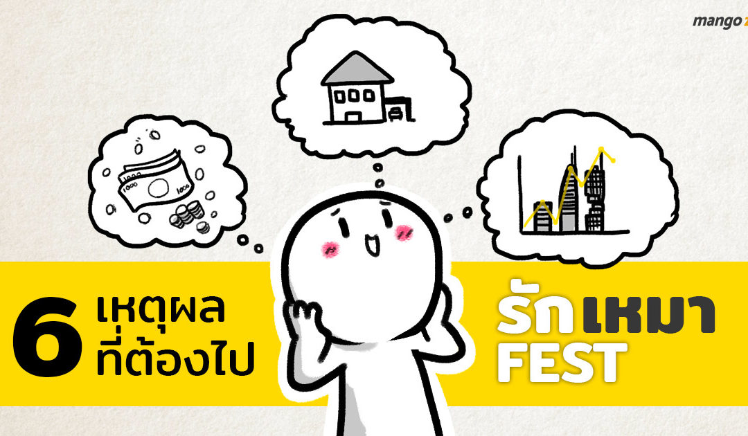 6 เหตุผลที่ต้องไป 'รักเหมา Fest' เทศกาลของคนอยากสร้างบ้าน สร้างตึก รู้เรื่องรับเหมา และฮวงจุ้ย!