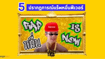 Rap หมื่น is now