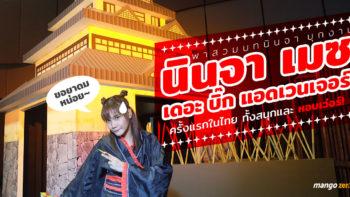 """พาสวมบทนินจา บุกงาน """"นินจา เมซ เดอะ บิ๊ก แอดเวนเจอร์"""" ครั้งแรกในไทย ทั้งสนุกและหอบเว่อร์!"""