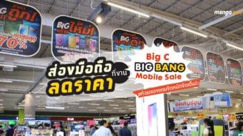 """ส่องมือถือลดราคาที่งาน """"Big C Big Bang Mobile Sale"""" พร้อมของแถมจัดหนักจัดเต็ม!"""