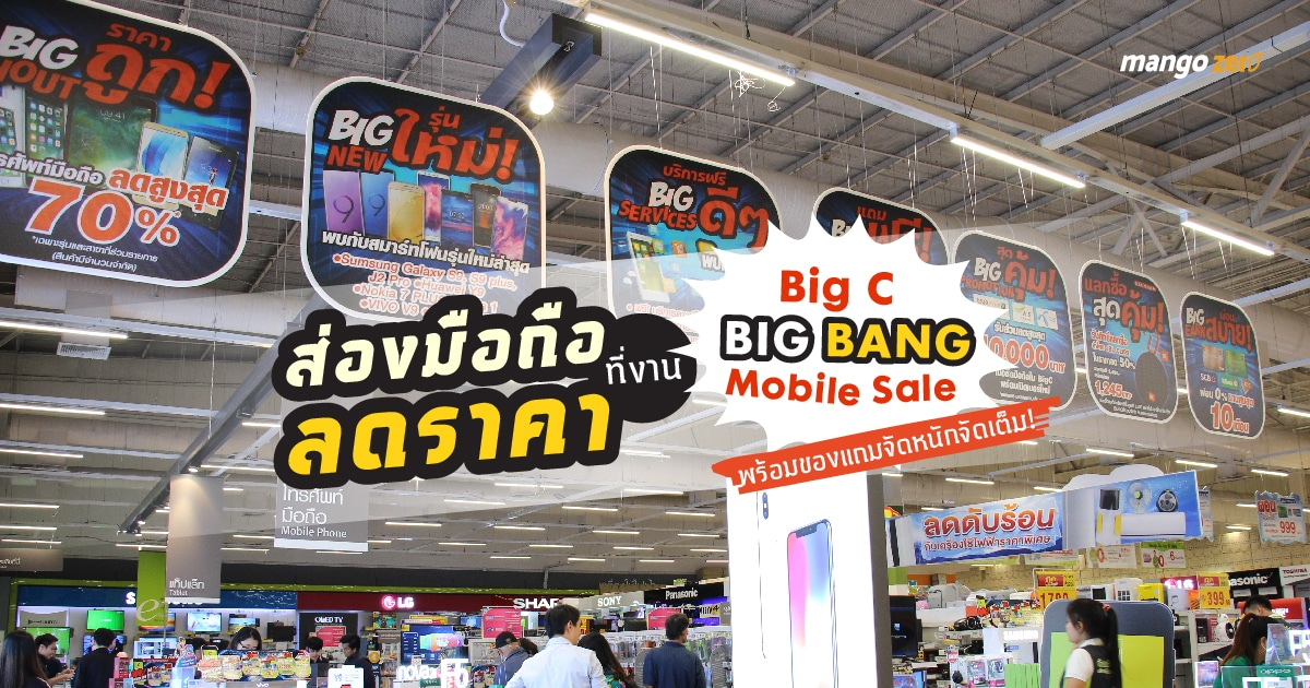 review-big-c-big-bang-mobile-sale.jpg