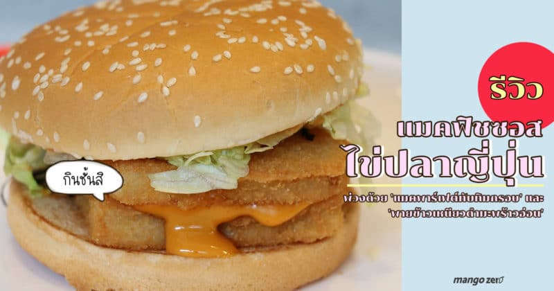 review-pollock-fish-burger-mcdonald-cover-web