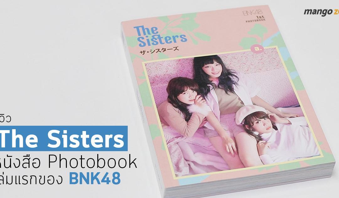 รีวิว The Sisters หนังสือ Photobook เล่มแรกของ BNK48
