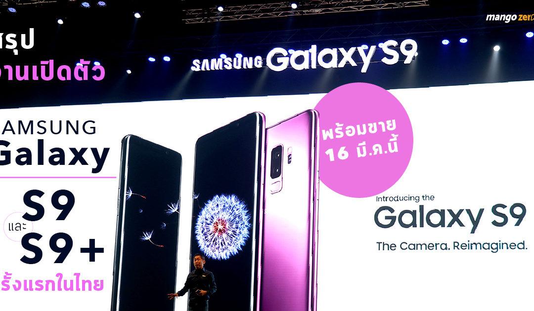 สรุปงานเปิดตัว 'Samsung Galaxy S9 และ S9+' ครั้งแรกในไทย พร้อมขาย 16 มี.ค.นี้