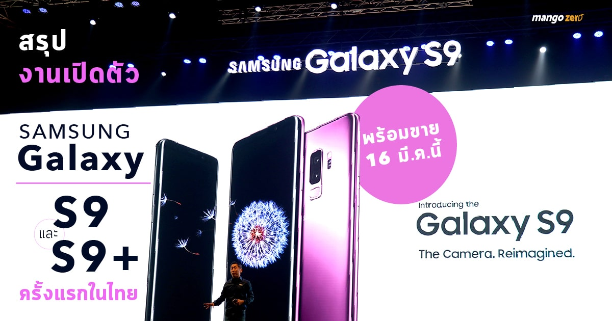 samsung-galaxy-s9-and-s9plus+event-in-thailand1