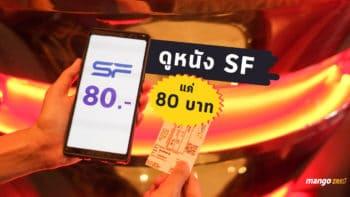 วิธีง่ายๆ ดูหนัง SF แค่ 80.- บาท เมื่อซื้อตั๋วหนังผ่านแอปฯ SCB EASY