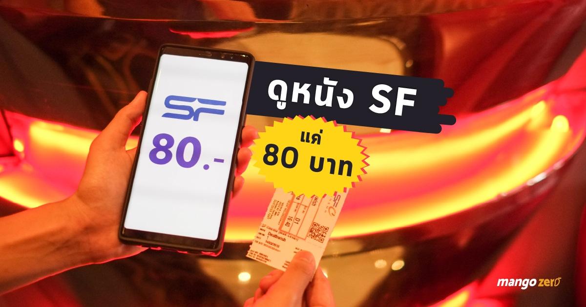 sf-scb-07