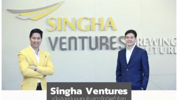 สรุปข้อมูลน่าสนใจของ Singha Ventures เมื่อสิงห์ขยับลงทุนในสตาร์ทอัพดาวรุ่งทั่วโลก !!