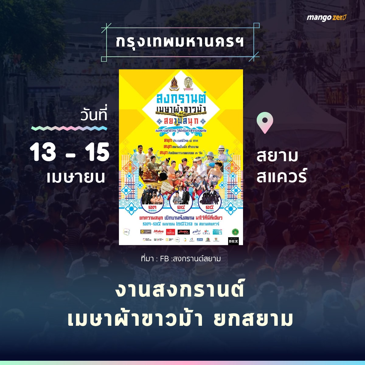 songkran-2018-events-thailand-01
