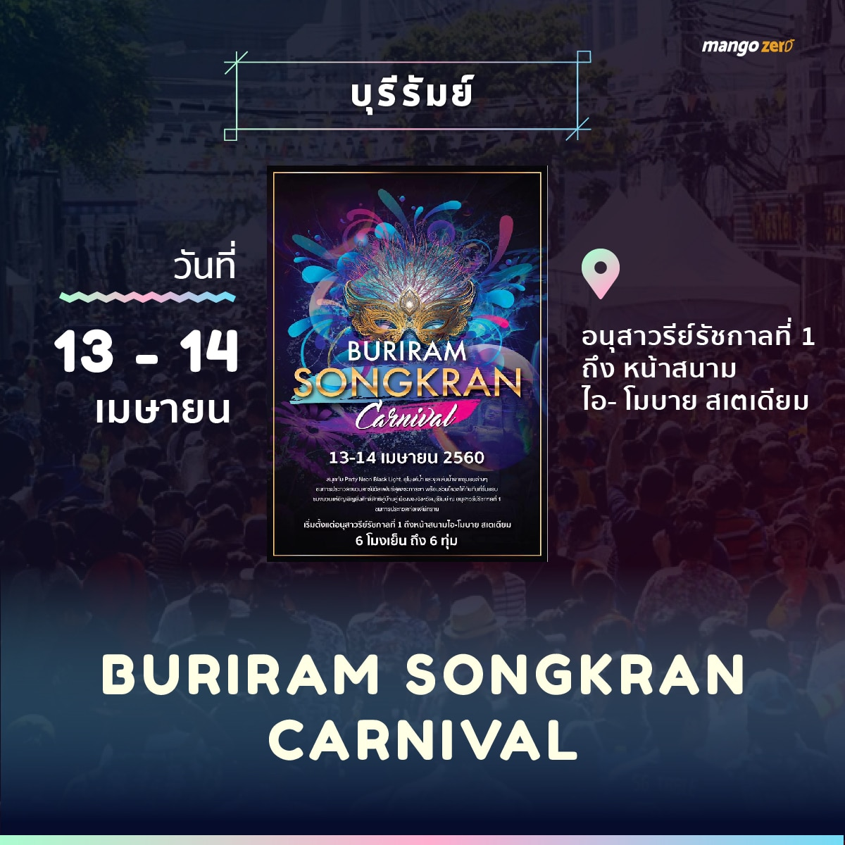songkran-2018-events-thailand-03