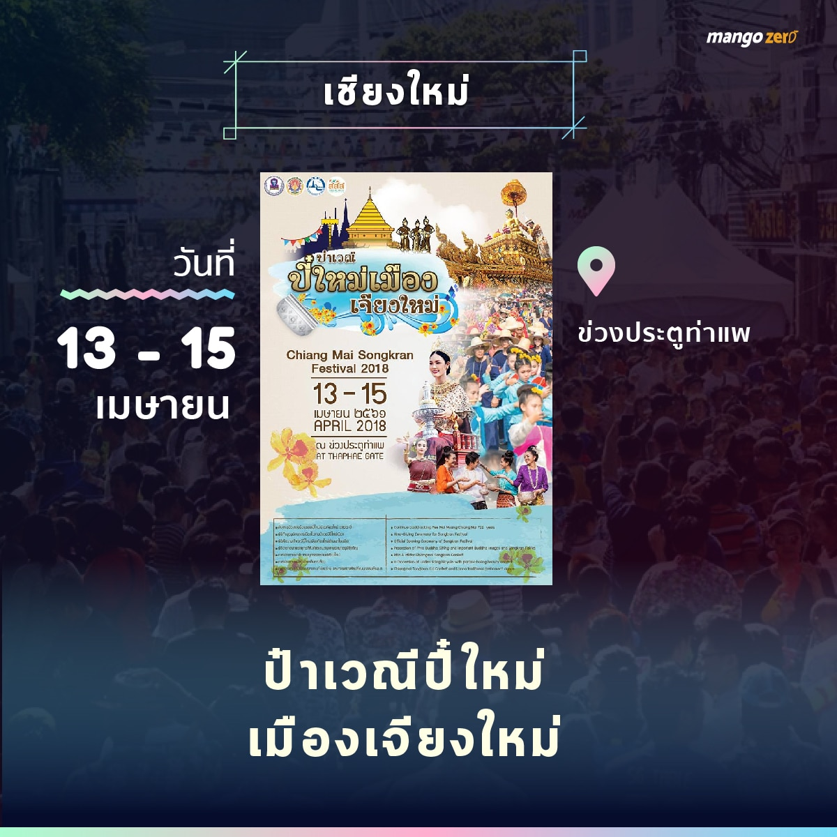 songkran-2018-events-thailand-05