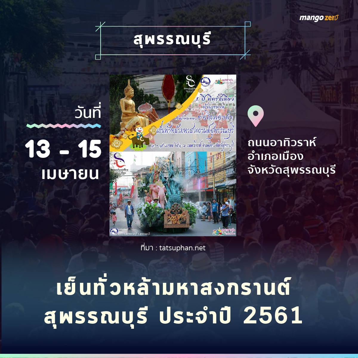 songkran-2018-events-thailand-06
