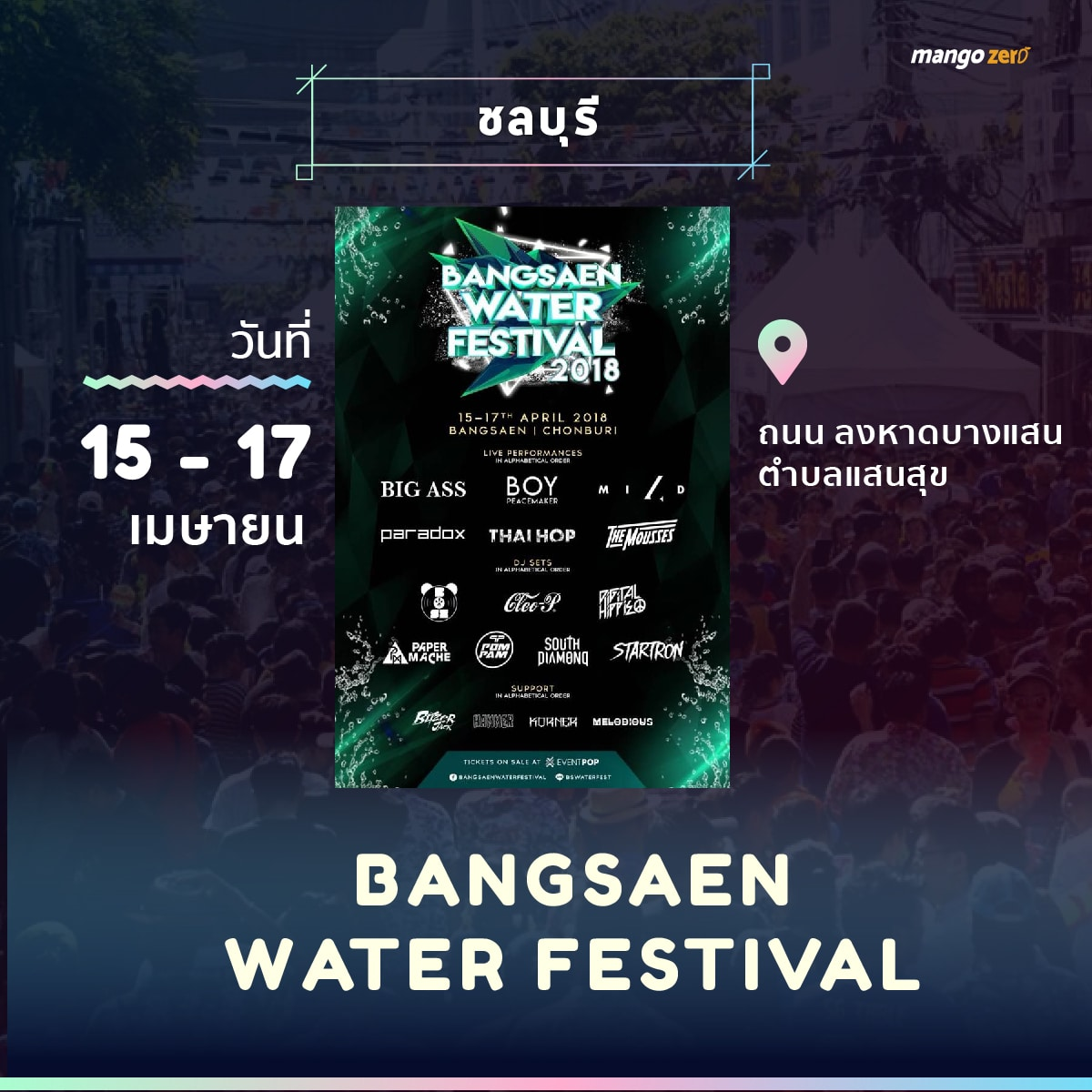 songkran-2018-events-thailand-07