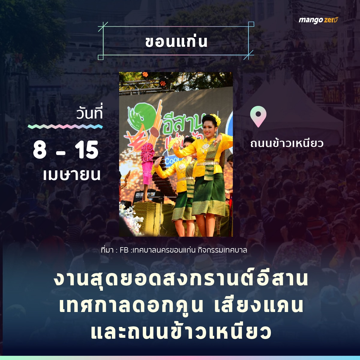 songkran-2018-events-thailand-11-09-04