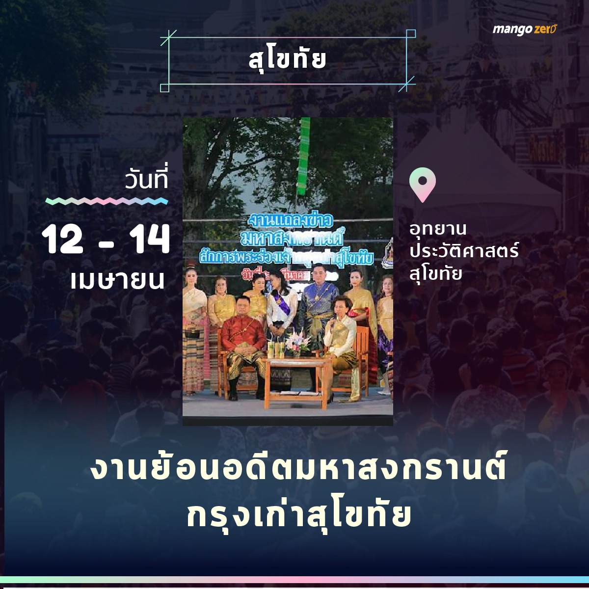 songkran-2018-events-thailand-11-09-10