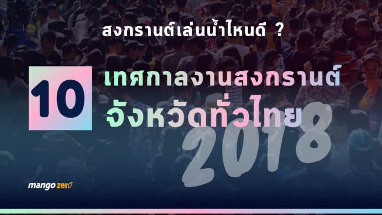 สงกรานต์เล่นน้ำไหนดี ? รวม 10 เทศกาลงานสงกรานต์ 10 จังหวัดทั่วไทยปี 2018