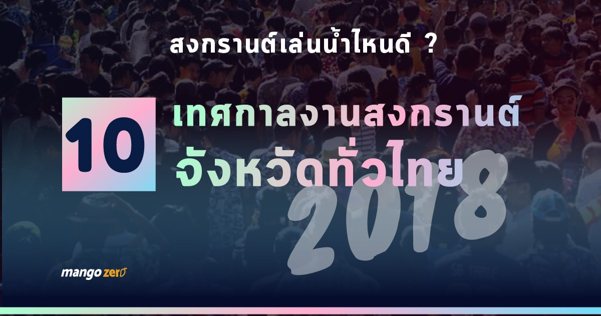songkran-2018-events-thailand-11