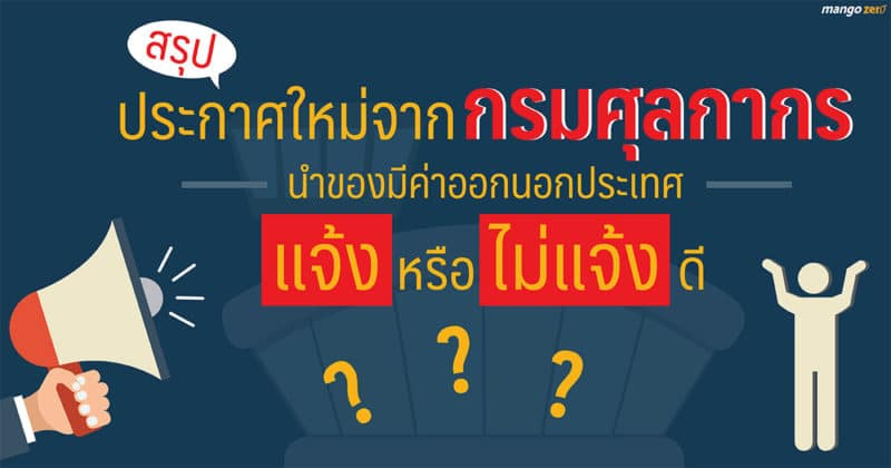 summary-thai-customs-announce-goods-to-declare-cover-new