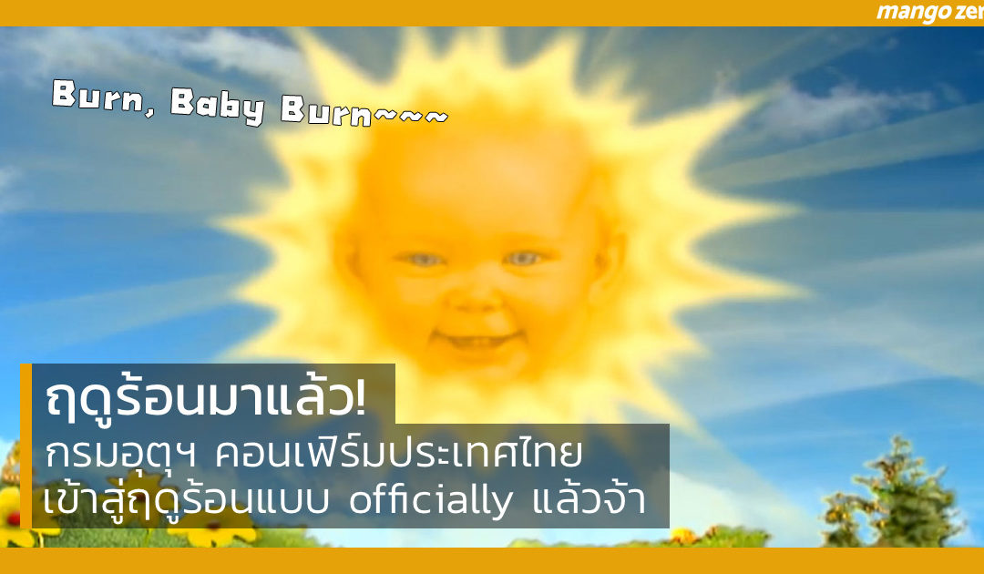 ฤดูร้อนมาแล้ว! กรมอุตุฯ คอนเฟิร์มประเทศไทยเข้าสู่ฤดูร้อนแบบ officially แล้วจ้า