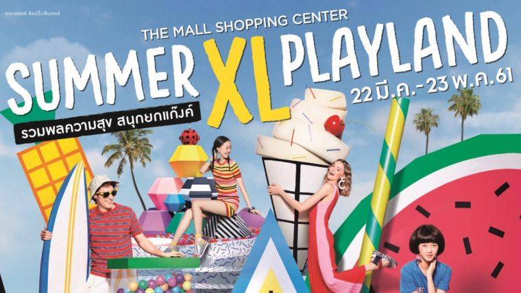 The Mall ทุ่มงบ 130 ล้านจัดเต็มความสนุกแบบ EXTRA LARGE พร้อมฉลองสงกรานต์สุดยิ่งใหญ่