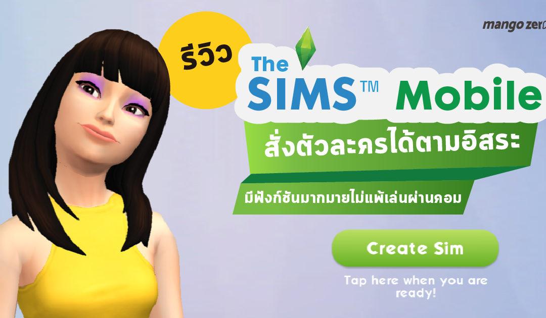 รีวิว The Sims™ Mobile สั่งตัวละครได้ตามอิสระ มีฟังก์ชันมากมายไม่แพ้เล่นผ่านคอม