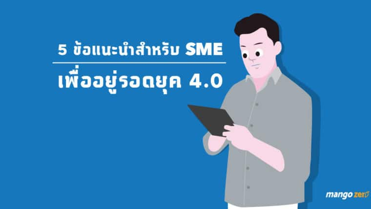 5 ข้อแนะนำสำหรับ SME เพื่ออยู่รอดยุค 4.0 ข้อคิดจากกูรูในงาน TMB SME on Tour 2018