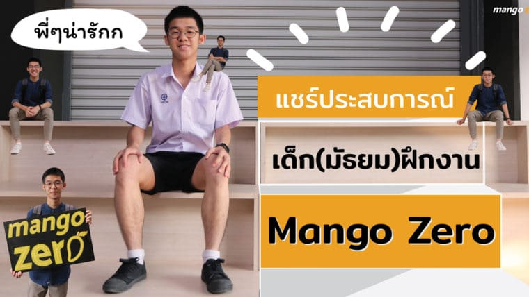 แชร์ประสบการณ์ เด็ก(มัธยม)ฝึกงาน ที่ Mango Zero