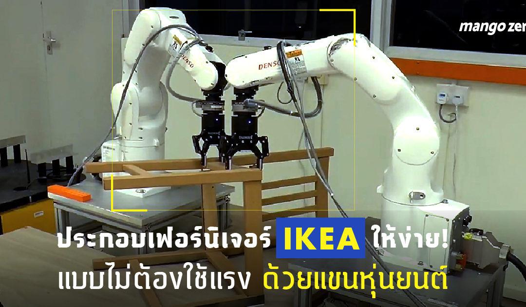 ประกอบเฟอร์นิเจอร์ IKEA ให้ง่าย! แบบไม่ต้องใช้แรง ด้วยแขนหุ่นยนต์