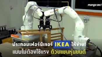 ประกอบเเฟอร์นิเจอร์ IKEA ให้ง่าย! แบบไม่ต้องใช้แรง ด้วยแขนหุ่นยนต์