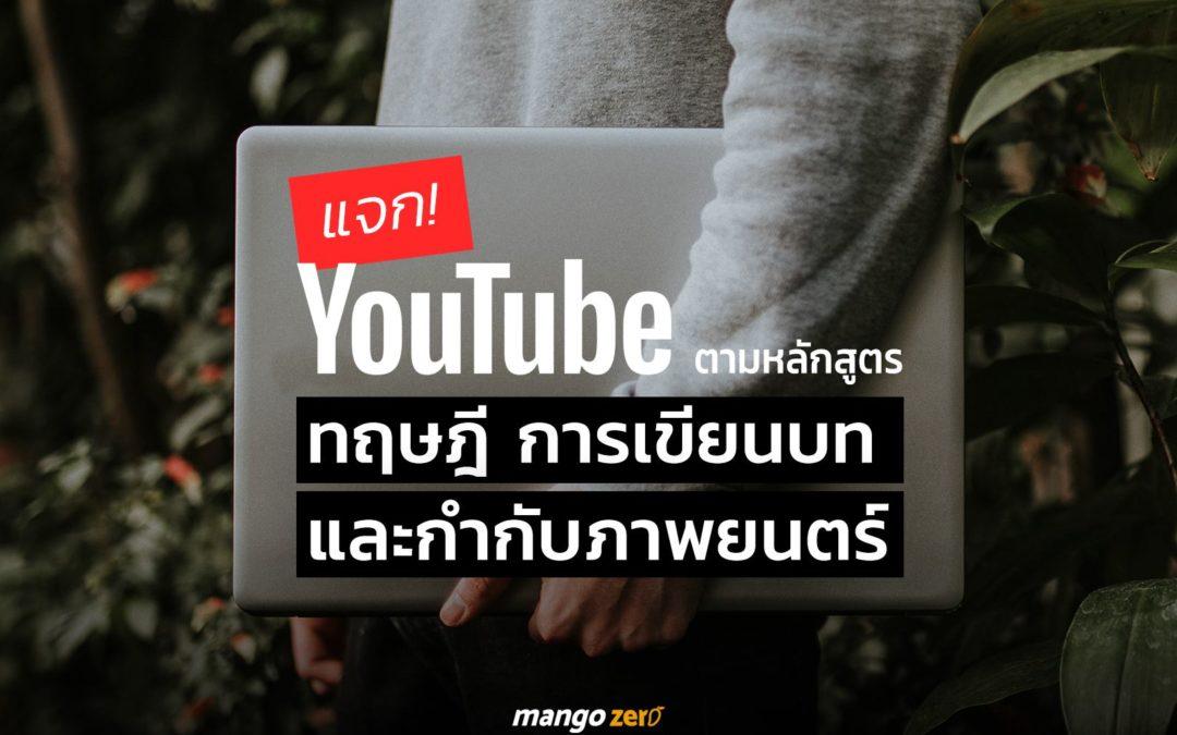 9 YouTube คนทำหนัง / รักการดูหนัง ไม่ควรพลาด!