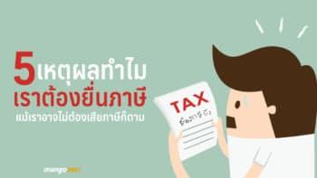 5 เหตุผลทำไมเราต้องยื่นภาษีแม้เราอาจไม่ต้องเสียภาษีก็ตาม