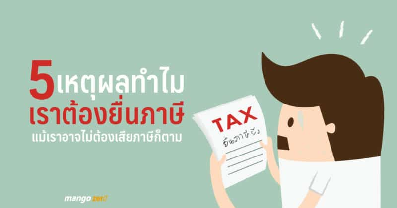 5-reasons-why-we-pay-tax-cover-web