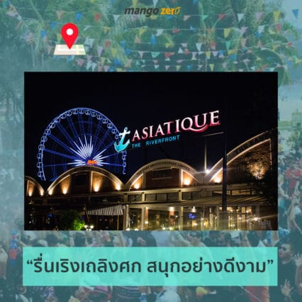 7-place-summer-in-bkk 1