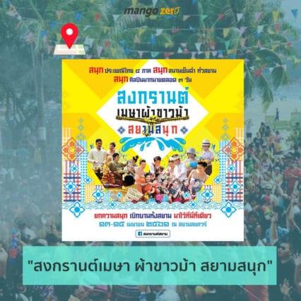 7-place-summer-in-bkk 3
