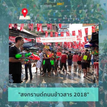 7-place-summer-in-bkk 4