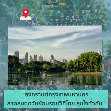 7-place-summer-in-bkk 6