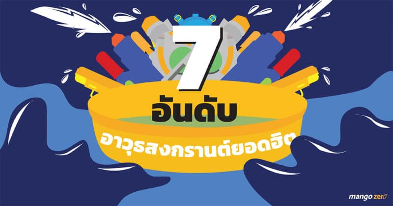 7-ranks-water-gun-in-songkran-cover-web