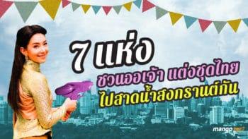 7 แห่ง ชวนออเจ้า แต่งชุดไทยไปสาดน้ำสงกรานต์กัน
