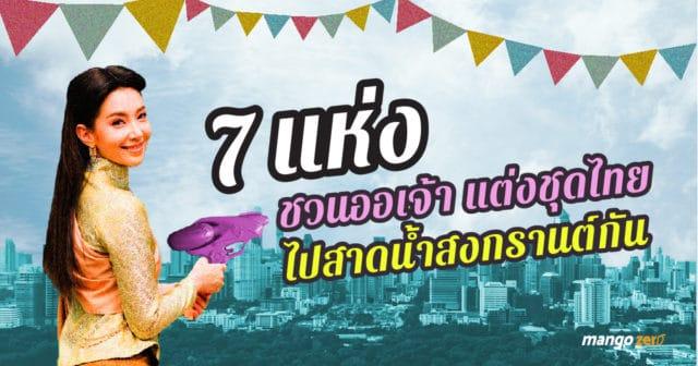 7-spot-wearing-thai-dressed-songkran-2018-09