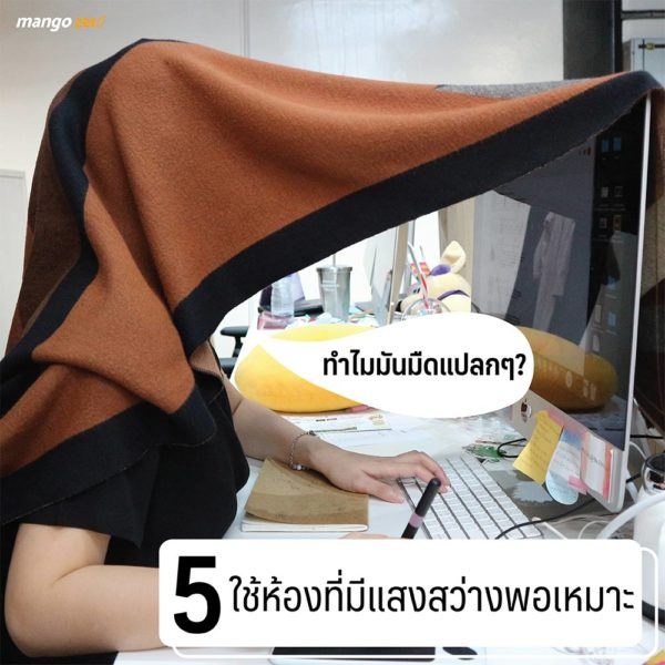 7-ways-to-Prevent-Office-Syndrome-5