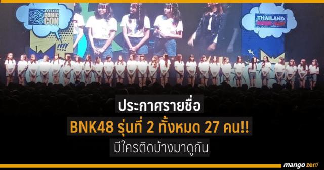 BNK 2 gen-02-01