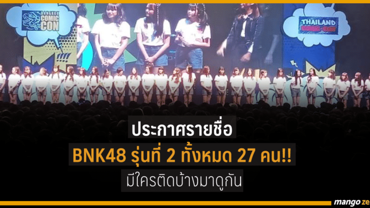 ประกาศรายชื่อ BNK48 รุ่น 2 ทั้งหมด 27 คน !! มีใครติดบ้างมาดูกัน